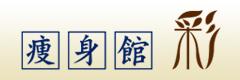 大江戸温泉物語ホテルズ&リゾーツ株式会社 浦安万華郷エステ